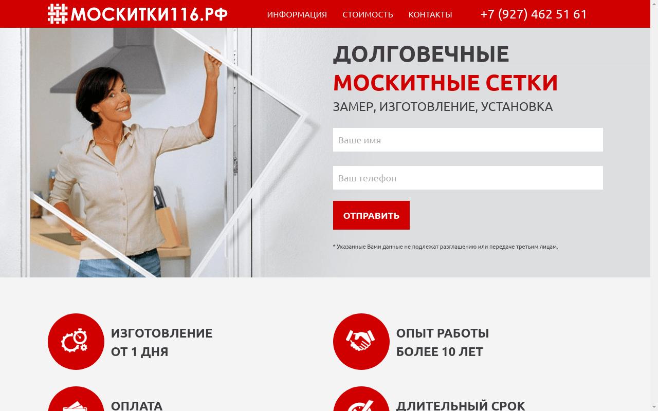 москитки116